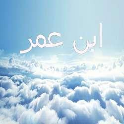 Ибн Умар
