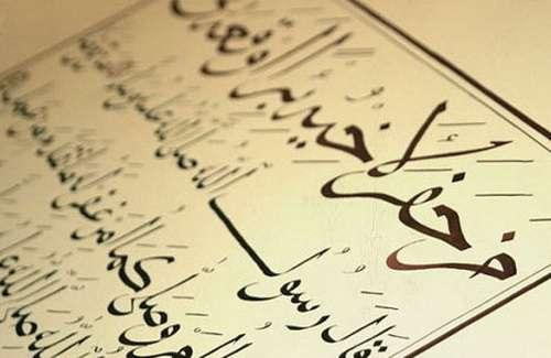 Исламский словарь