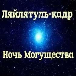 Ляйлятуль-Кадр