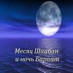 Месяц Шаабан и ночь Бараат