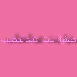 Сафия бинт Абдуль Мутталиб