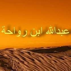 Абдуллах ибн Раваха