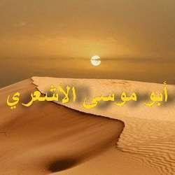Абу Муса аль-Ашари