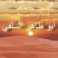 Абу Тахир ас-Силафи