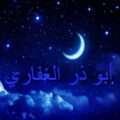 Абу Зарр аль-Гифари