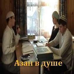 «Азан в душе» документальный фильм