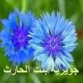 Джувайрия бинт аль-Харис