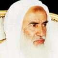 Имам Мухаммад ибн Салих аль Усаймин