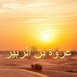 Урва ибн аз-Зубайр