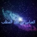 Аббас ибн Абд аль-Мутталиб