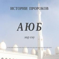История пророка Аюба