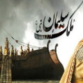 История Пророка Сулеймана
