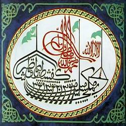 Шамаиль в Исламе