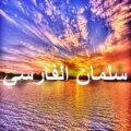 Салман Аль-Фариси